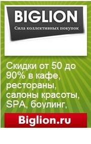 Подарок 100 рублей от сервиса купонных скидок