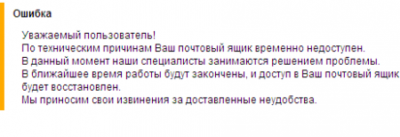 Ошибка Mail.ru