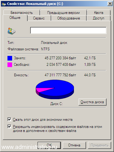Очистка диска в Windows 7 и Windows Server 2008