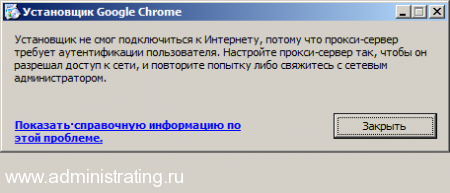 Проблема с установкой Google Chrome
