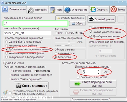 Обзор ScreenMaster – программы для скрытого наблюдения за компьютером