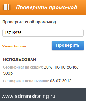Biglion.ru   Ёбаный лохотрон