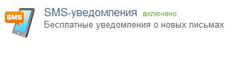 Бесплатные SMS уведомления Mail.Ru