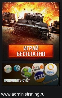 Бесплатная игра World of Tanks