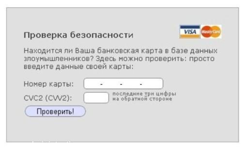 Авторизация по ПИН коду пластиковой банковской карты