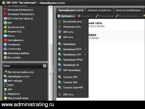 Интернет Контроль Сервер – универсальный помощник системного администратора