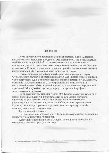 Заявка проектировщика на предоставление рабочего компьютера