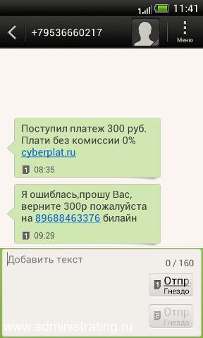 SMS лохотрон Ошибся номером при пополнении