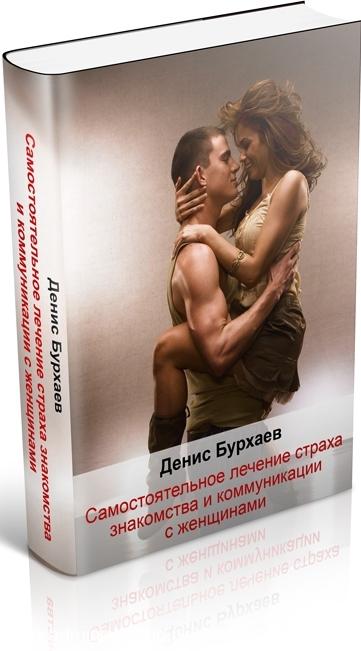 Новая книга «Самостоятельное лечение страха знакомства и коммуникации с женщинами»