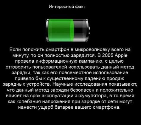 Как быстро зарядить Apple iPhone