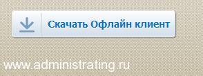 Офлайн клиент zakupki.gov.ru
