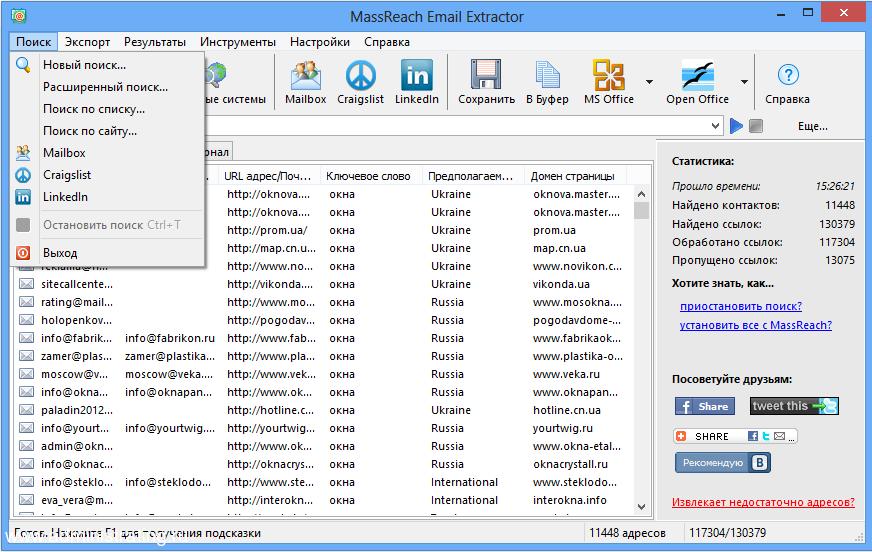 Извлечение адресов с помощью Massreach Email Extractor