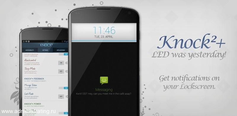 Knockr   обзор приложения для удобной разблокировки смартфона или планшета