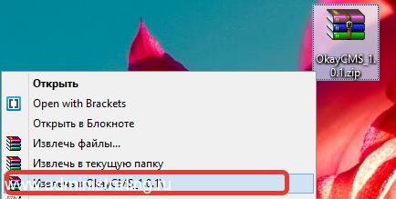 Установка Okay CMS на сайт: пошаговая инструкция
